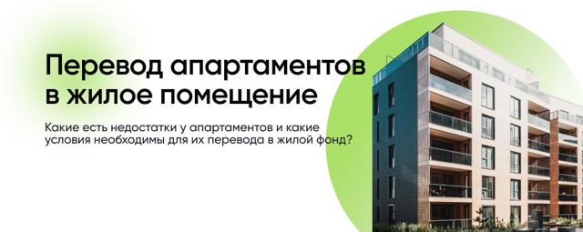 Перевод помещения из жилого в нежилой фонд