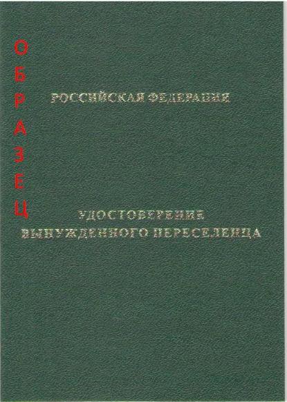 Как получить статус переселенца в России
