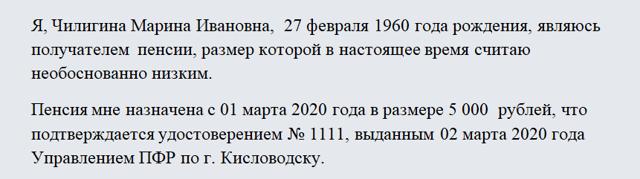 Заявление о перерасчёте пенсии, пример