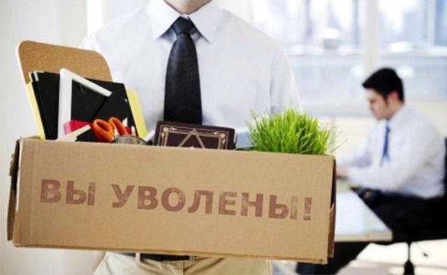 Увольнение без отработки