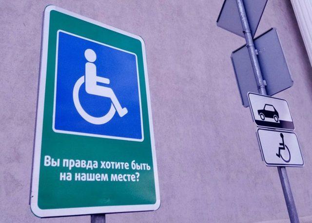 Как получить знак инвалид в 2020 году